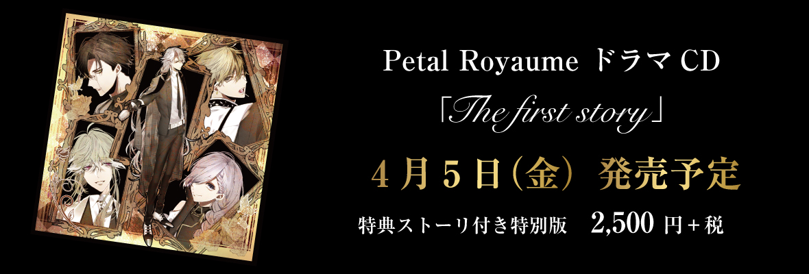 Petal Royaume ドラマCD