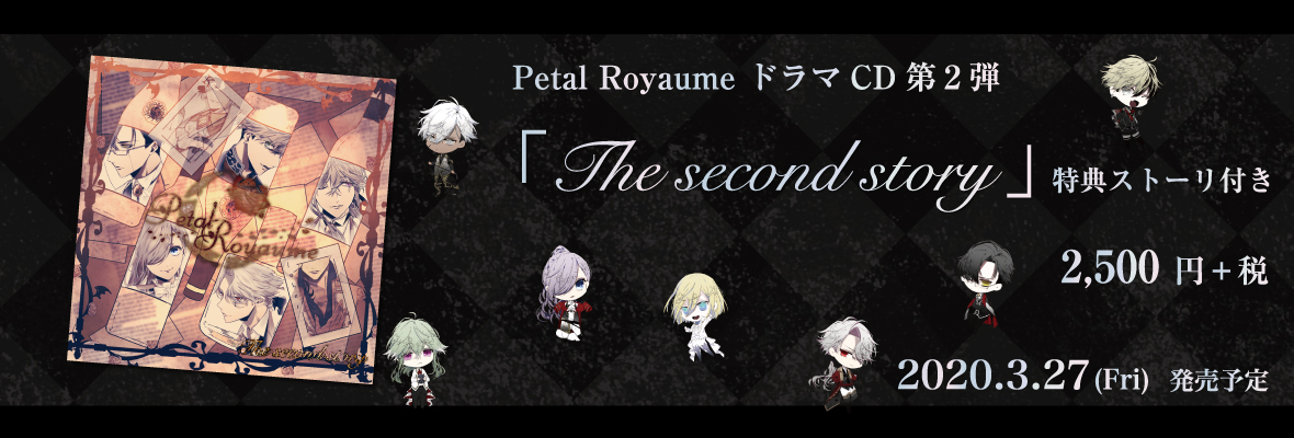 Petal Royaume 「The second story」